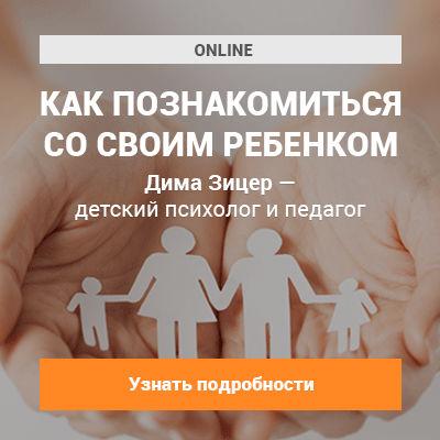 Форум для родителей