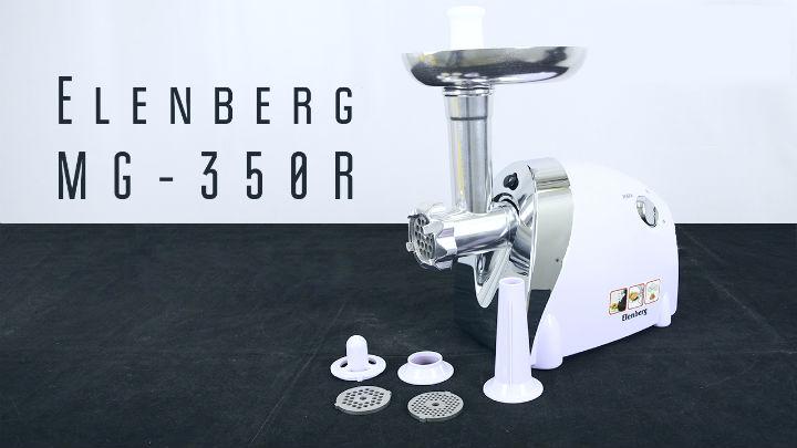 Мясорубка Elenberg MG 350-R